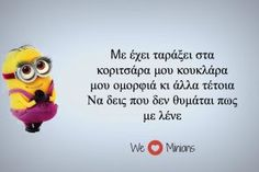 5 ΤΥΠΟΙ ΓΥΝΑΙΚΩΝ ΠΟΥ ΟΙ ΑΝΤΡΕΣ ΤΙΣ ΒΡΙΣΚΟΥΝ ΑΚΑΤΑΜΑΧΗΤΕΣ Funny Greek Quotes, Funny Quotes, We Love Minions, Minion Meme, Minion Party, Funny Phrases, Funny Thoughts, Just In Case, Wise Words