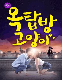 Much to complaints from housewives, an internet novel on a shocking theme appeared in 2001.  9 years ago, a prospective writer Yoori Kim was living together with her boyfriend. She collected cute episodes from their life together, then started posting them regularly on the internet site for women in 20s and 30s. The name of this novel was 「The Rooftop Cat」