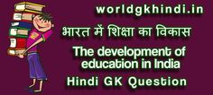 भारत में शिक्षा का विकास The development of education in India GK Question - http://www.worldgkhindi.in/g/%e0%a4%ad%e0%a4%be%e0%a4%b0%e0%a4%a4-%e0%a4%ae%e0%a5%87%e0%a4%82-%e0%a4%b6%e0%a4%bf%e0%a4%95%e0%a5%8d%e0%a4%b7%e0%a4%be-%e0%a4%95%e0%a4%be-%e0%a4%b5%e0%a4%bf%e0%a4%95%e0%a4%be%e0%a4%b8-the-development/