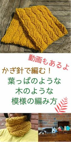 Pin by Shoreh Mokhtari on Projects to try Crochet Collar, Knit Or Crochet, Japanese Nail Art, Baby Knitting, Projects To Try, Crochet Patterns, Weaving, Stitch, My Favorite Things