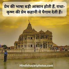 #barsana #radhakrishnatamil #mathura #mahabharat #krishn #radhakrishnan #murlidhar #starbharat #bhagavadgita #sumedhians #bhakti #vrindavandham #krsna #instagram #radhakrishnaserial #prabhupada #shrikrishna #hinduism #mallika #beatkingsumedh #sumellika #sumedhian #vishnu #temple #jaishrikrishna #ram #kanudo #dwarkadhish #madhav #gokul Radha Krishna Photo, Krishna Photos, Shayari Photo, Bhagavad Gita, Wallpaper Downloads, Hinduism, Taj Mahal, Temple, Travel
