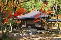京都  高山寺。開山堂。明恵上人の等身像が安置されている。