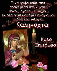 Love You Gif, Religion Quotes, Good Night Greetings, Quotes About New Year, Facebook Humor, God Prayer, Greek Quotes, Self Love, Christianity