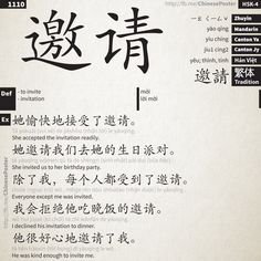 yāo qǐng - 邀请 - hsk4