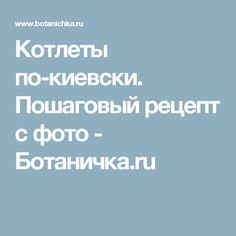 Котлеты по-киевски. Пошаговый рецепт с фото - Ботаничка.ru