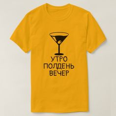 A drink with a text in Russian: УТРО ПОЛДЕНЬ ВЕЧЕР, that can be translate to: MORNING NOON EVENING. You can customise this orange t-shirt to change it fonts type, font colour, t-shirt type and t-shirt colour, and give it you own unique look. Shirt Art, Foreign Words, Orange T Shirts, Types Of Shirts, Colorful Shirts, Fitness Models, T Shirts For Women, Unisex, Casual