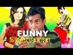 "Bangla natok 2016 | ""চিটাগংয়ের মাইয়া"" | Funny Natok HD"