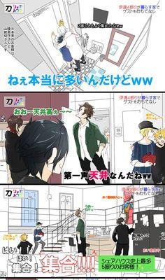 刀シェアハウス!Ver.2!   とうろぐ-刀剣乱舞漫画ログ