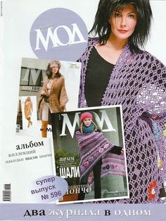 Zhurnal Mod (models from 2 issues 575 and Crochet patterns magazine. Here you will find crochet patterns. Crochet Leaf Patterns, Crochet Skirt Pattern, Crochet Chart, Knit Crochet, Crochet Mandala, Zhurnal Mod, Knitting Magazine, Crochet Magazine, Russian Crochet