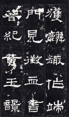 【史晨前碑】33「--- 獲麟趣作,端門見徵,血書著紀,黃玉(音景)---」