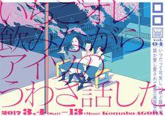 Talked about a Rumor - Illustration: Tsuchika Nishimura; Design: Gunji Tatsuhiko, Shun Sasaki