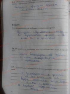 Страница 18 - Биология 9 класс рабочая тетрадь Пасечник, Швецов