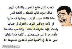 ضحك حتى البكاء ضحك جزائري ضحك حتى البول ضحك معنى ضحك اطفال فوائد الضحك ضحك Meaning الضحك في المنام Fun Quotes Funny Funny Quotes Arabic Funny