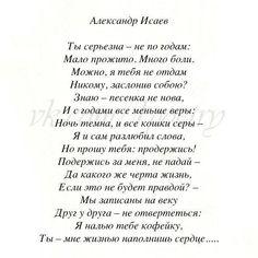 Фотография Russian Love, Text Quotes, Love You, My Love, Powerful Words, Bellisima, Philosophy, Texts, Psychology