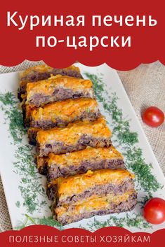 Royal Chicken Liver Why so … – Chicken Recipes Gluten Free Buckwheat Bread, Homemade Chicken Nuggets, Chicken Livers, Fries In The Oven, Russian Recipes, Fun Cooking, Cookies Et Biscuits, How To Cook Chicken, Food Preparation