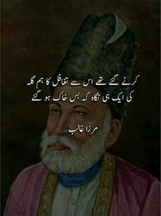 Are you looking for hot urdu romantic love poetry for girlfriend? Here is a large collection of urdu poetry and urdu quotes. Urdu Poetry 2 Lines, Poetry Quotes In Urdu, Urdu Poetry Romantic, Love Poetry Urdu, Urdu Quotes, Poet Quotes, Sufi Quotes, Islamic Quotes, Quotations