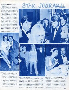 SYLVIE VARTAN JAYNE MANSFIELD/ SOPHIA LOREN NATALIE WOOD 1967 JPN CLIPPING #FH/R | Entertainment Memorabilia, Movie Memorabilia, Clippings | eBay!