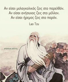 Religion Quotes, Wisdom Quotes, Life Quotes, Feeling Loved Quotes, Life Code, Colors And Emotions, Big Words, Special Quotes, Greek Quotes