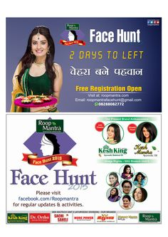 Just 2 Days Left .....Hurry!!  #RoopmantraFaceHunt 2015  Register Here: http://bit.ly/1P7rhN5  Comment, Like & Share with Everyone.  *Terms & Conditions Apply