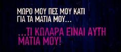 Greek quotes Funny Greek, Funny Statuses, Greek Quotes, Greeks, Have Some Fun, Just For Laughs, Zodiac, Joker, Sofa