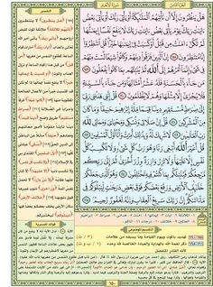 سورة الأنعام / صفحة ١٥٠ / مصحف التقسيم الموضوعي للحافظ المتقن