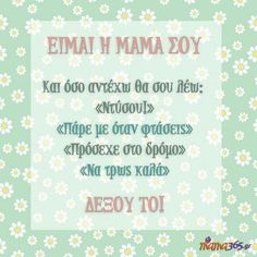 Grammar Quotes, Words Quotes, Mommy Quotes, Greek Culture, Sweet Soul, Kids Behavior, Family Matters, Greek Quotes, True Words