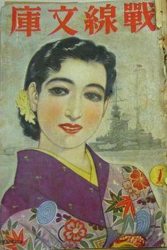 日本兵を癒した幻のアイドル雑誌