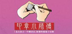 香港中文大學「印章小師傅」親子篆刻工作坊 [截:11/07/2014] - Kids Must 親子資訊@香港2014