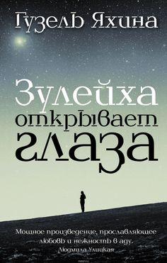 """Гузель Яхина, """"Зулейха открывает глаза"""" #яхина #обложкакниги"""
