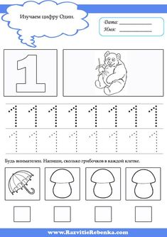 images attach c 9 126 342 Preschool Number Worksheets, First Grade Math Worksheets, Preschool Writing, Numbers Preschool, Handwriting Worksheets, Preschool Learning Activities, Math Numbers, Teaching Kindergarten, Math For Kids