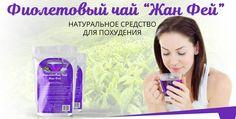 Фиолетовый чай Жан-Фей - Как похудеть на 20кг за 1 месяц