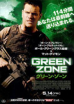 グリーン・ゾーン -2010