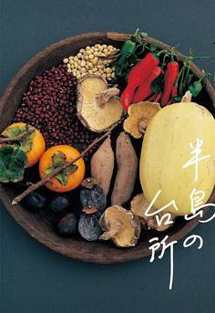 1月29日(水)から企画展「半島のじかん2014 半島の台所」開催。 | NEWS | 日本デザインセンター