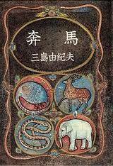 "Yukio Mishima's ""Runaway Horses"" - Google 検索"