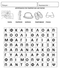 School Lessons, Word Search, Words, Blog, Blogging, Horse