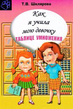 Шклярова Т.В. Как я учила мою девочку таблице умножения-1 (472x700, 446Kb)