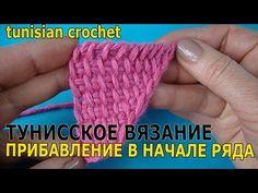 """Tunisian crochet increasing Начинаем вязать – Видео уроки вязания » """"Прибавление петель в начале ряда"""" – Тунисское вязание крючком"""