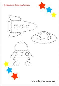 Χαράζω με μολύβι δημιουργώντας διαστημόπλοια