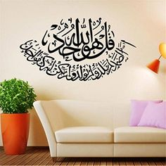 DOPIN Islamic Wall Stickers Muslim Arabic Wall Decal Home Decorations Mosque PVC Decor God Allah Quran Art Mural 7 * Want additional info? Click on the image. (This is an affiliate link and I receive a commission for the sales)
