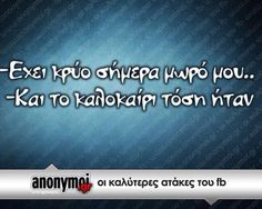 Greek Quotes, Have A Laugh, Talk To Me, I Laughed, Funny Pictures, Funny Quotes, Lol, Messages, Humor