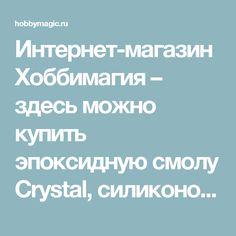 Интернет-магазин Хоббимагия – здесь можно купить эпоксидную смолу Crystal, силиконовые молды и красители для изготовления бижутерии из ювелирной смолы с живыми цветами.