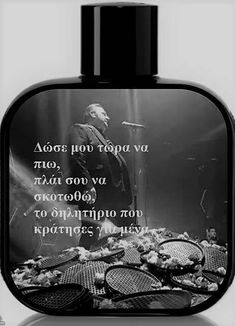 Poems, Greek, Lyrics, Letters, Sayings, Quotes, Music, Quotations, Musica