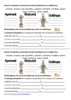 Primary Education, Primary School, Special Education, Elementary Schools, Learn Greek, Greek Language, Grammar Worksheets, School Lessons, Home Schooling