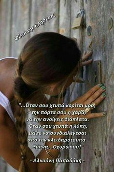 Greek Quotes, Philosophy, Literature, Wisdom, Lol, Sayings, Tips, Cards, Literatura