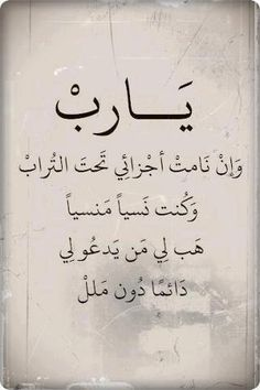 Image in islam . اسلام collection by nourhan on We Heart It Islamic Quotes, Islamic Phrases, Arabic Quotes, Arabic Poetry, Arabic Words, Beautiful Words, Coran Quotes, Cool Words, Wise Words