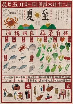 seed design - Chinese solar term calendar                                                                                                                                                                                 More Tea Design, Retro Design, Graphic Design, Poster Layout, Print Layout, Taiwan Image, Chinese Posters, Chinese Symbols, Asian Design