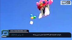 مصر العربية | #شاهد | #بالونات_المعارضة تعلو#الاسماعيلية بصور #مرسي ورابعة
