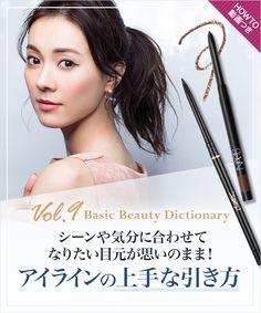 Vol.9 Basic Beauty Dictionary HOW TO動画つき シーンや気分に合わせてなりたい目元が思いのまま! アイラインの上手な引き方