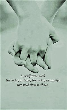 Love Quotes, Inspirational Quotes, Let's Have Fun, Crazy Love, True Feelings, Greek Quotes, Life Inspiration, Love Words, Inner Peace