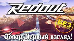 Redout - Обзор! (без комментариев!)
